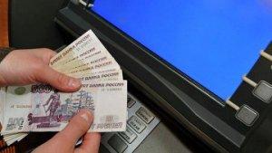 Банкомат по ошибке выдал жителю Ростова миллион
