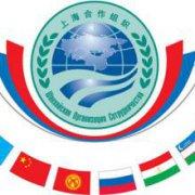О Шанхайской организации сотрудничества (ШОС) (Душанбе)