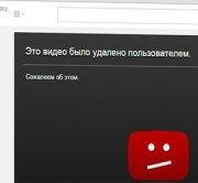 СБУ удалила с YouTube видеоролик Международной федерации футбола (ФИФА)