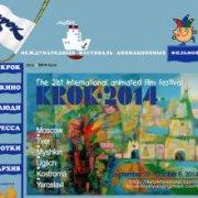 Итоги Международного фестиваля анимационных фильмов «Крок»