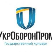 О коррупции в Укроборонпроме