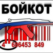 Об украинском потребительском бойкоте