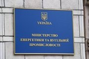 Украинское Минэнерго переводит все счета и депозиты в госбанки